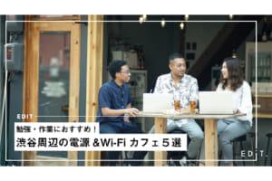 勉強・作業におすすめ!渋谷周辺の電源&Wi-Fiカフェ5選