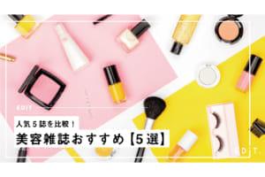 人気5誌を比較!美容雑誌おすすめ【5選】