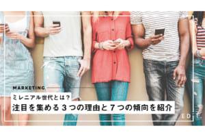 ミレニアル世代とは?注目を集める3つの理由と7つの傾向を紹介