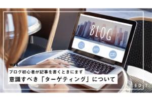 ブログ初心者が記事を書くときにまず意識すべき「ターゲティング」について