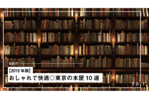 【2020年版】おしゃれで快適◎東京の本屋10選