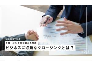 クロージングとは?様々な意味とビジネスでクロージング力を鍛える方法
