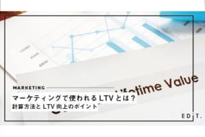 マーケティングで使われるLTVとは?計算方法とLTV向上のポイント