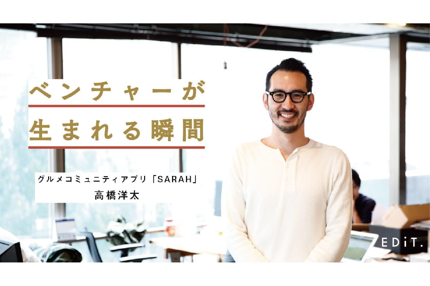 【ベンチャーが生まれる瞬間】一皿グルメコミュニティアプリ高橋洋太さん