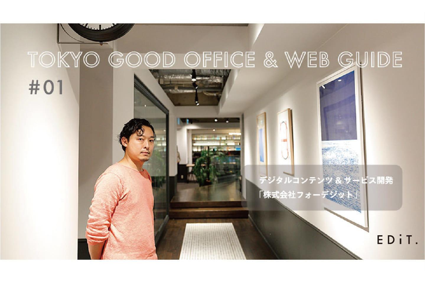 使いやすく働きたくなる、都市に見立てたオフィスデザイン