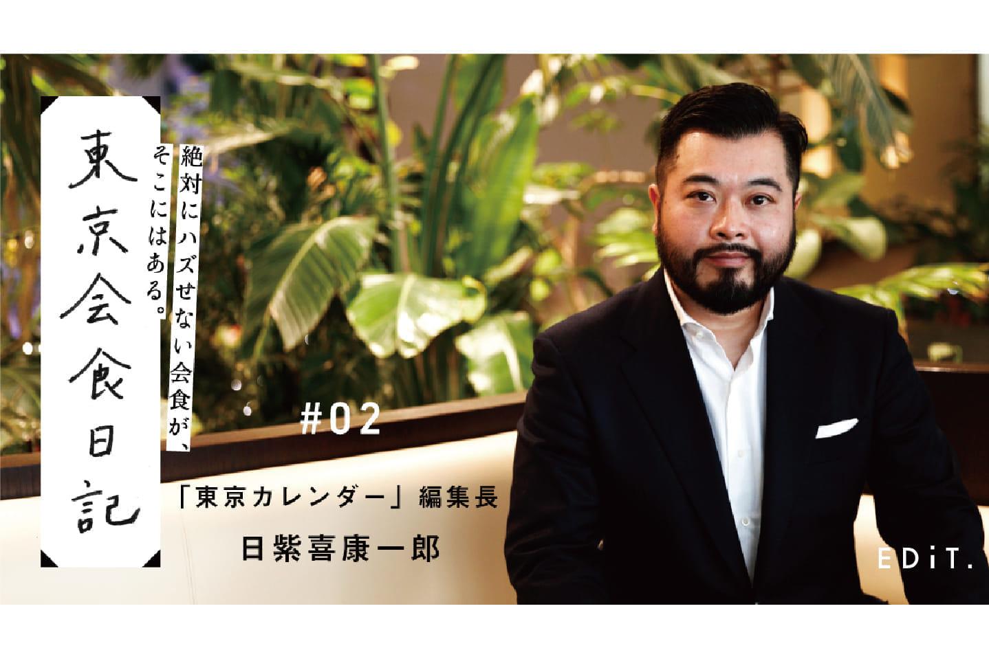 【東京会食日記】「東京カレンダー」編集長が厳選! ちょいカジ会食スポット