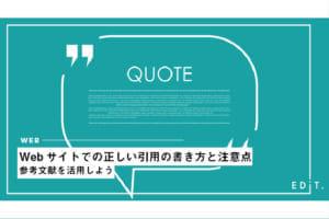 Webサイトでの正しい引用の書き方と注意点|参考文献を活用しよう