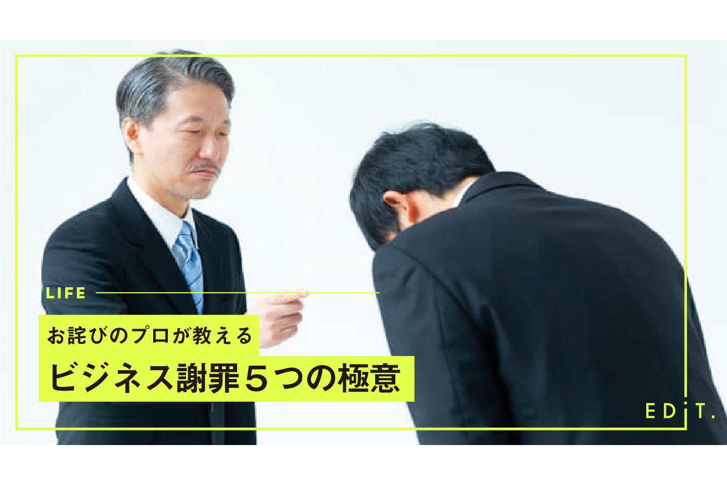 お詫びのプロが教える ビジネス謝罪5つの極意