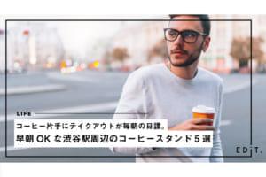 コーヒー片手にテイクアウトが毎朝の日課。 早朝OKな渋谷駅周辺のコーヒースタンド5選