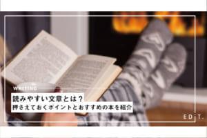 読みやすい文章とは? 押さえておくポイントとおすすめの本を紹介