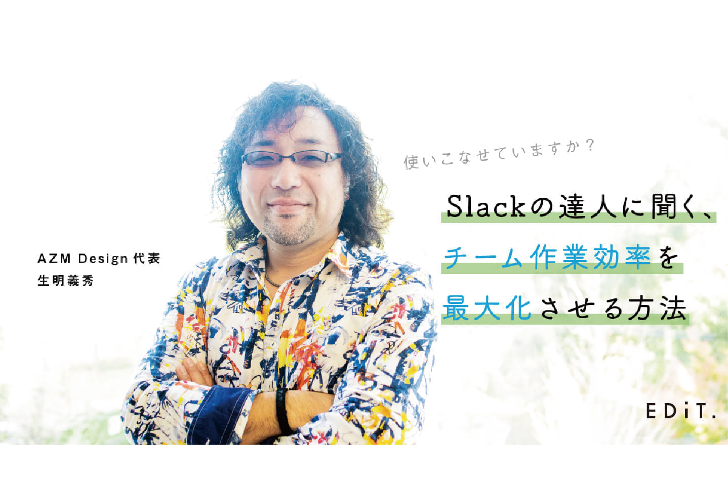 Slackの達人に聞く、チーム作業効率を最大化させる方法