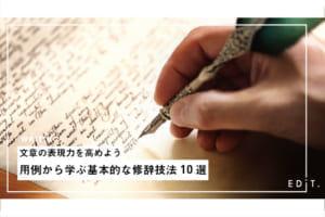 文章の表現力を高めよう|用例から学ぶ基本的な修辞技法10選