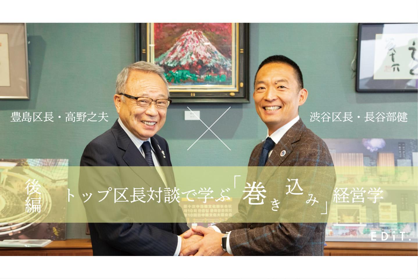 豊島区長・高野之夫×渋谷区長・長谷部健 対談【後編】