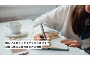 面白い文章ってどうやったら書ける?記憶に残る文章の書き方と習慣