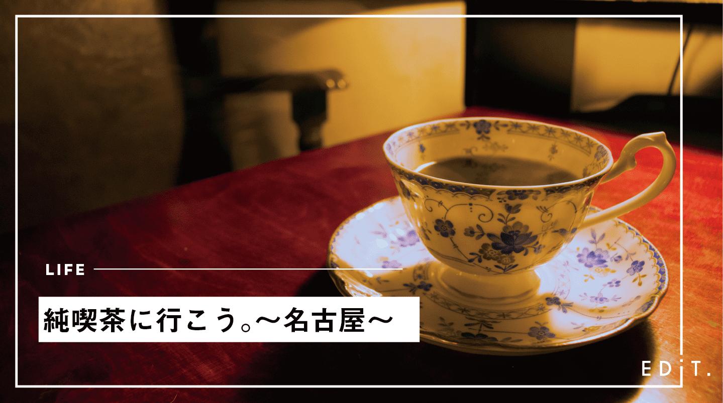 純喫茶に行こう。〜名古屋〜