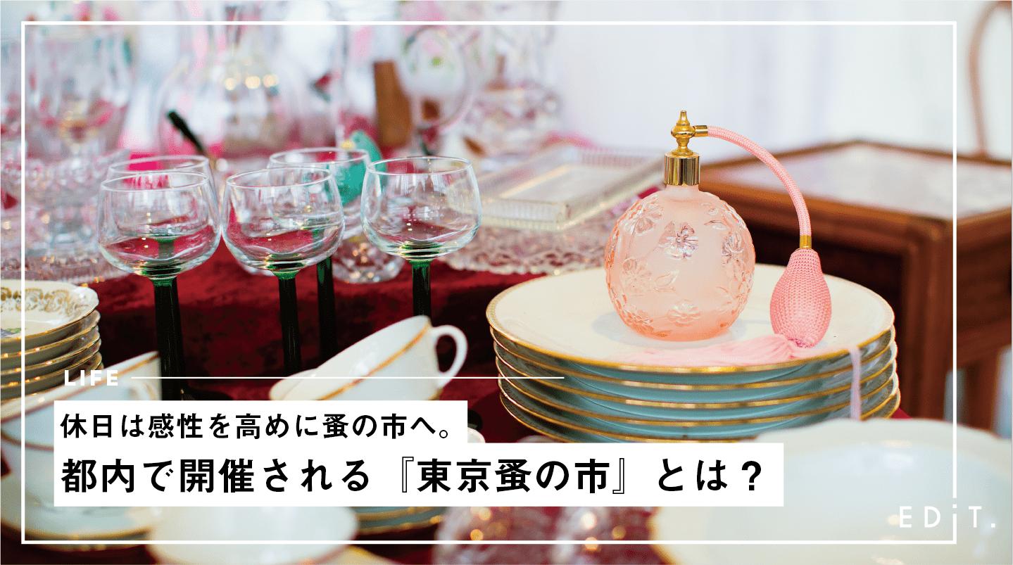 休日は感性を高めに蚤の市へ。都内で開催される『東京蚤の市』とは?