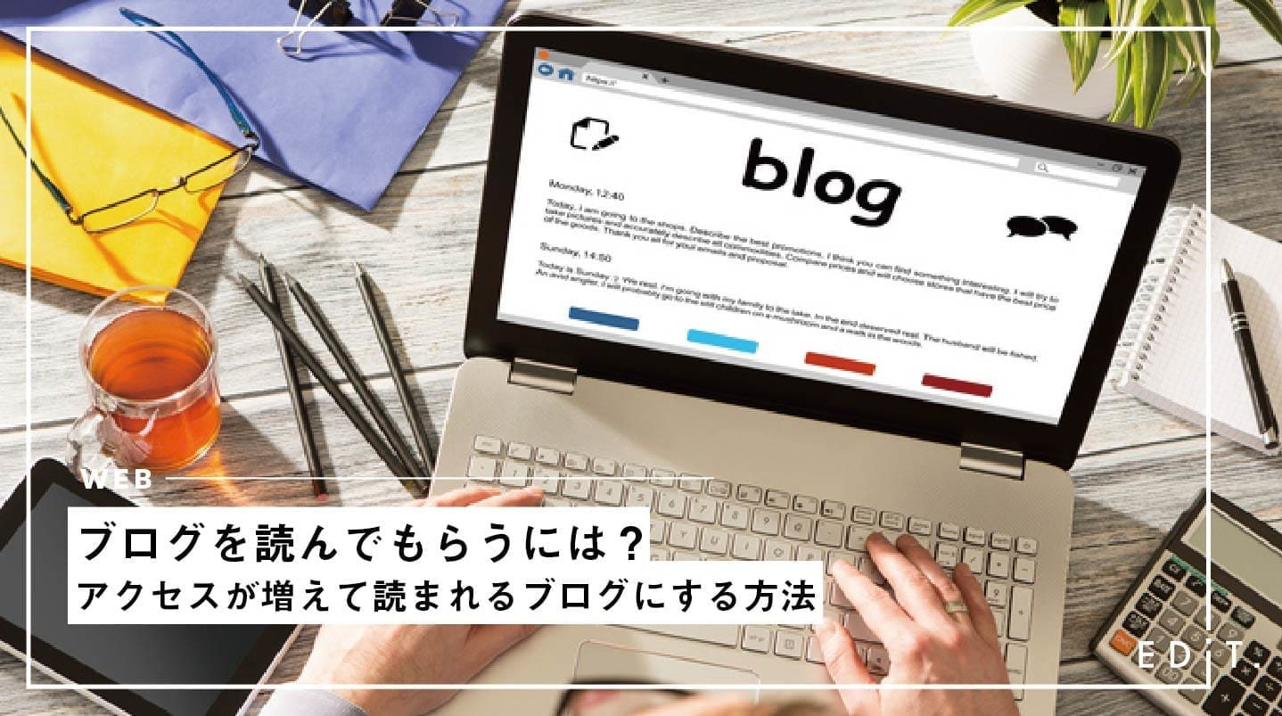 ブログを読んでもらうには?アクセスが増えて読まれるブログにする方法