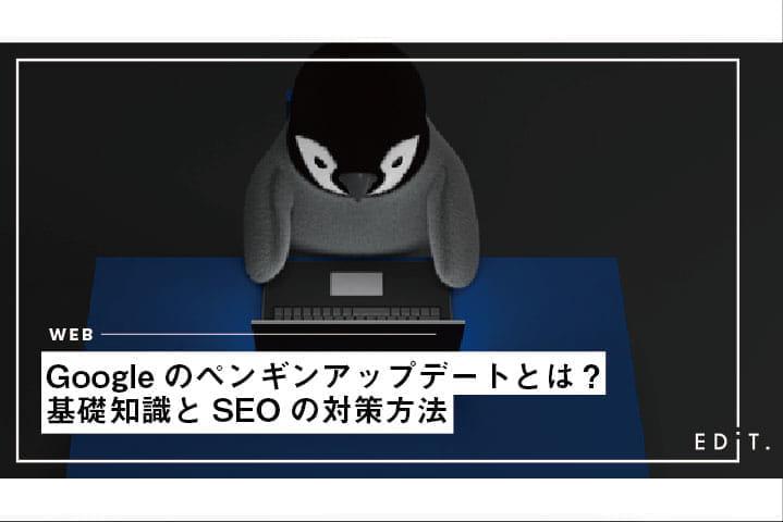 Googleのペンギンアップデートとは?基礎知識とSEOの対策方法