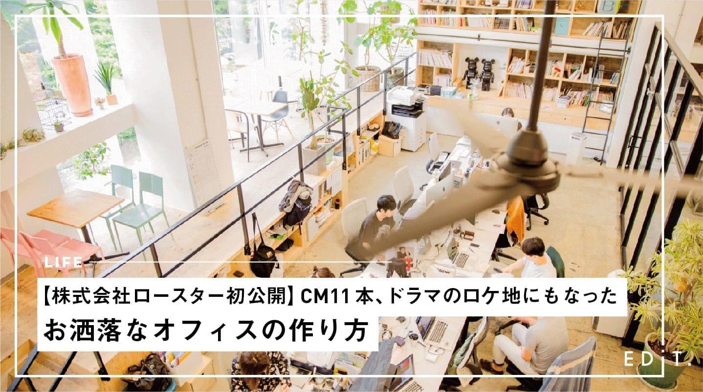 【株式会社ロースター初公開】CM11本、ドラマのロケ地にもなったお洒落なオフィスの作り方