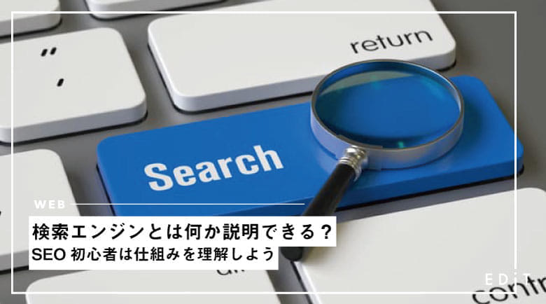 検索エンジンとは何か説明できる?|SEO初心者は仕組みを理解しよう