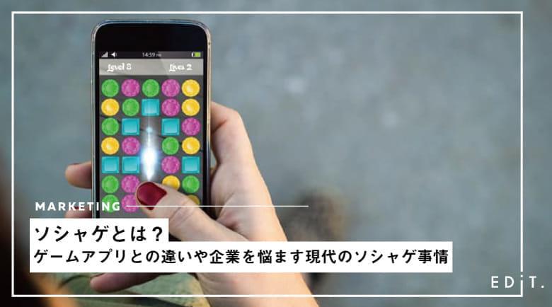 ソシャゲとは?ゲームアプリとの違いや企業を悩ます現代のソシャゲ事情