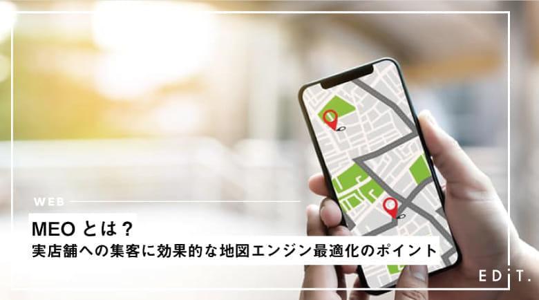 MEOとは?実店舗への集客に効果的な地図エンジン最適化のポイント