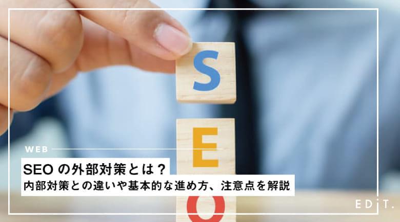 SEOの外部対策とは?内部対策との違いや基本的な進め方、注意点を解説