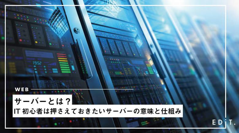 サーバーとは?IT初心者は押さえておきたいサーバーの意味と仕組み