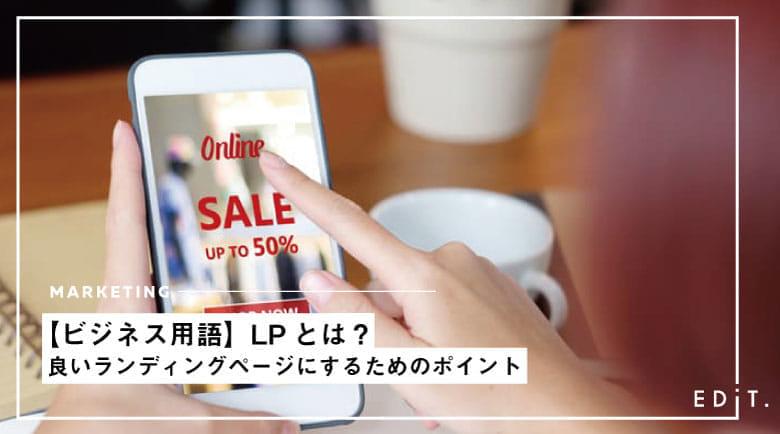 【ビジネス用語】LPとは?良いランディングページにするためのポイント