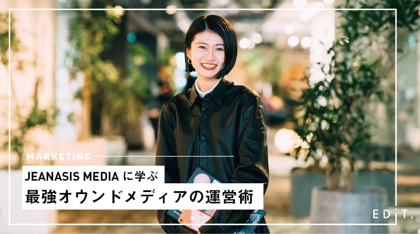 JEANASIS MEDIAに学ぶ最強オウンドメディアの運営術。