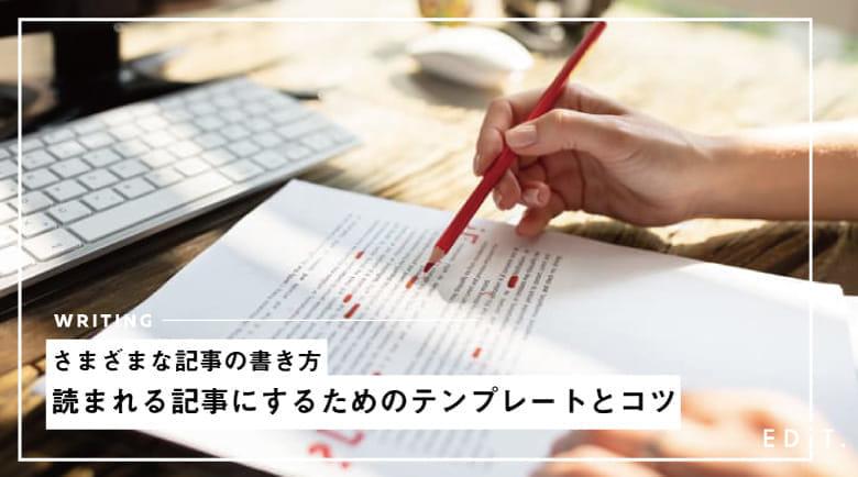 さまざまな記事の書き方|読まれる記事にするためのテンプレートとコツ