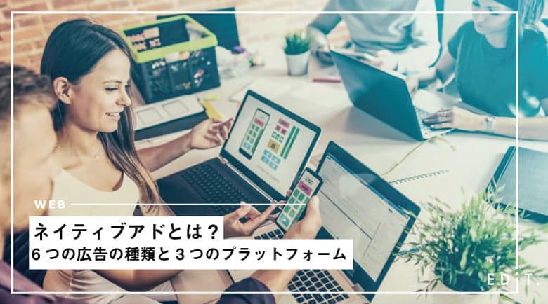ネイティブアドとは?6つの広告の種類と3つのプラットフォーム