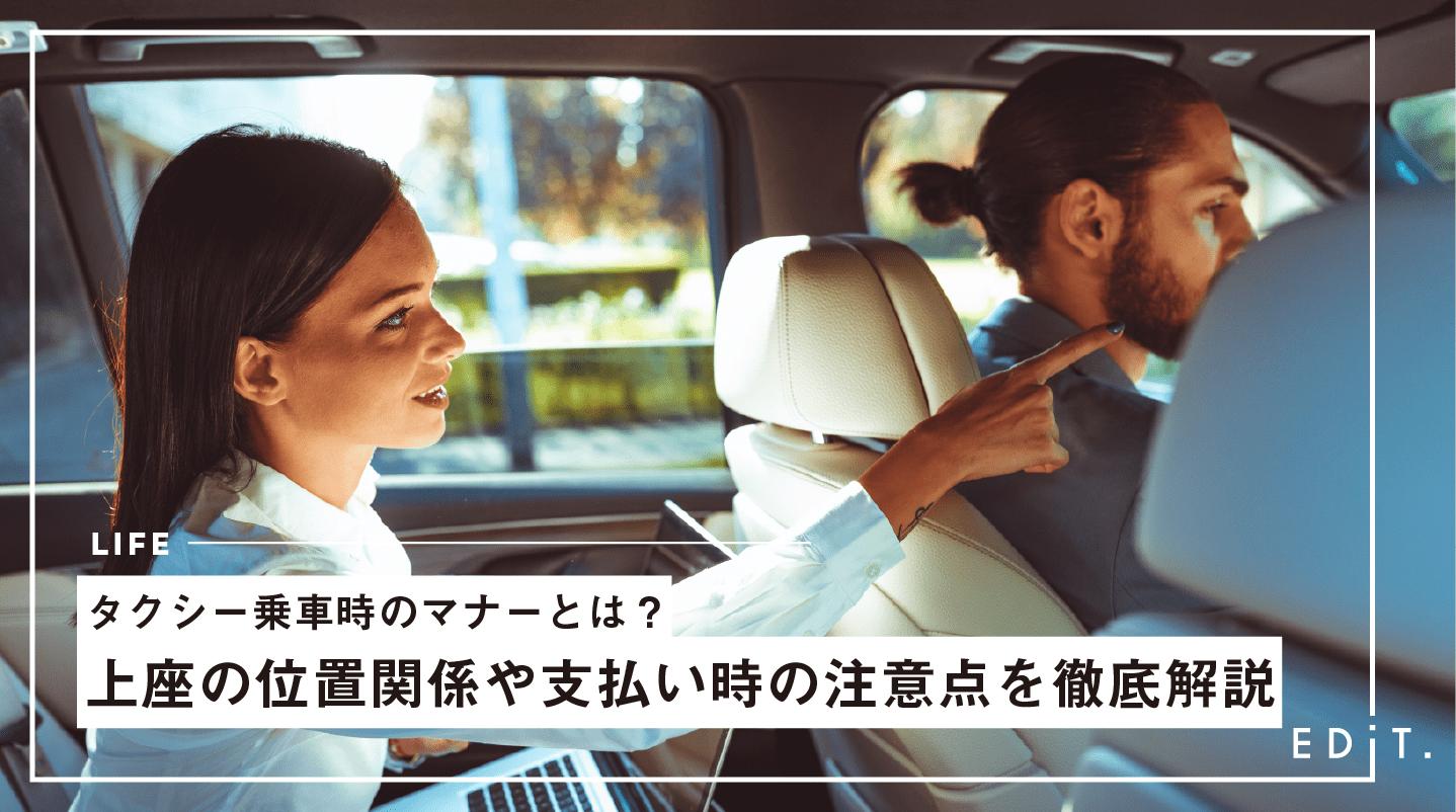 タクシー乗車時のマナーとは?上座の位置関係や支払い時の注意点を徹底解説