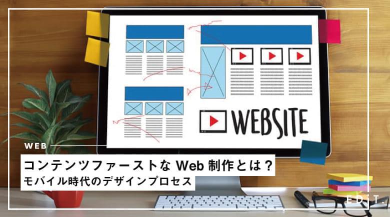コンテンツファーストなWeb制作とは?モバイル時代のデザインプロセス