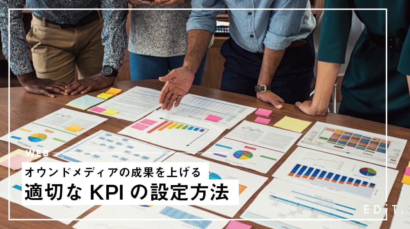 オウンドメディアの成果を上げる適切なKPIの設定方法