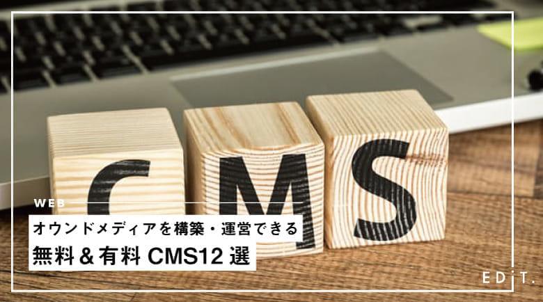 オウンドメディアを構築・運営できる無料&有料CMS12選