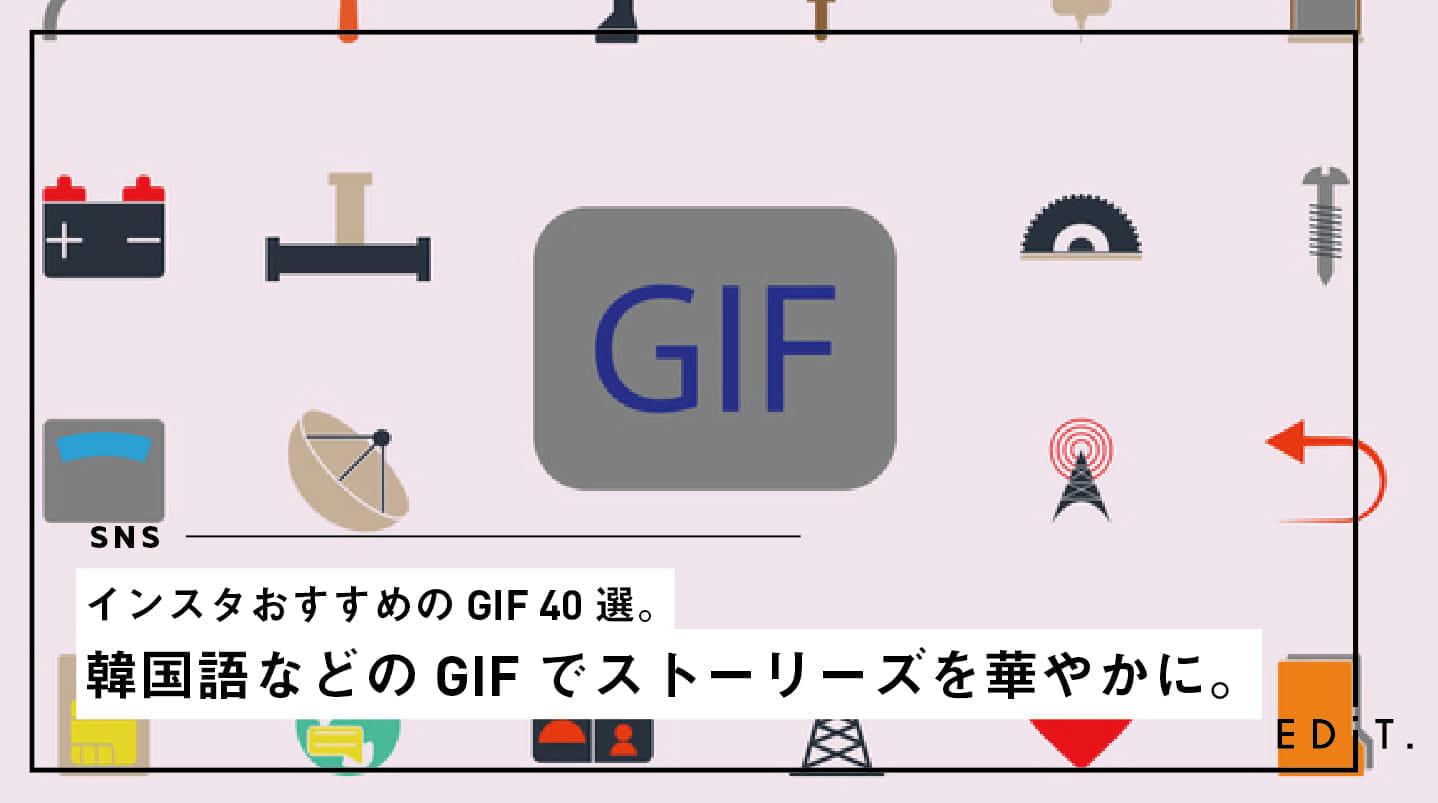 インスタおすすめのGIF 40選。韓国語などのGIFでストーリーズを華やかに。