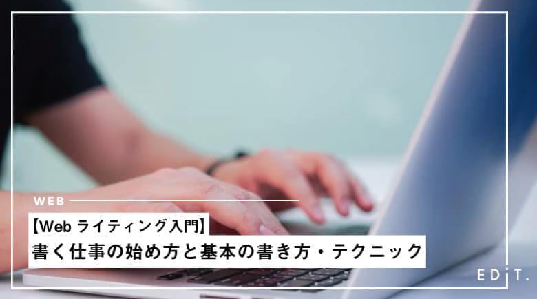 【Webライティング入門】書く仕事の始め方と基本の書き方・テクニック