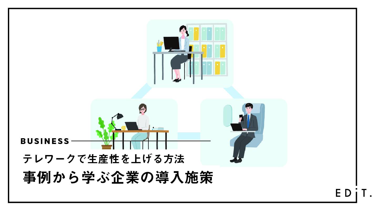テレワークで生産性を上げる方法|事例から学ぶ企業の導入施策