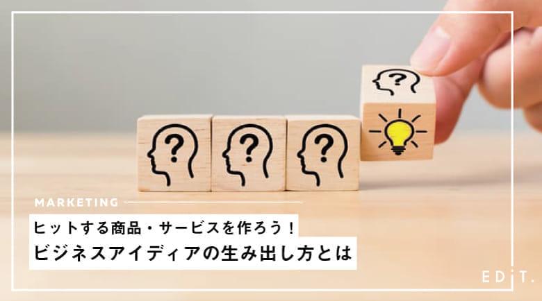 ヒットする商品・サービスを作ろう!ビジネスアイディアの生み出し方とは