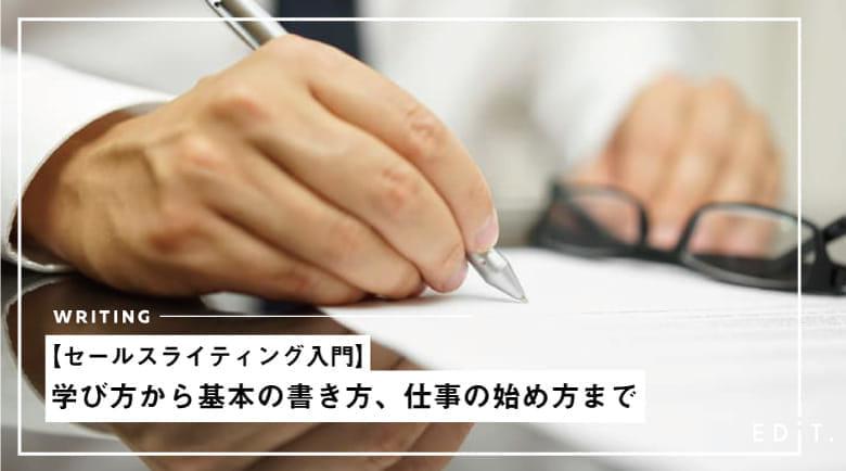 【セールスライティング入門】学び方から基本の書き方、仕事の始め方まで