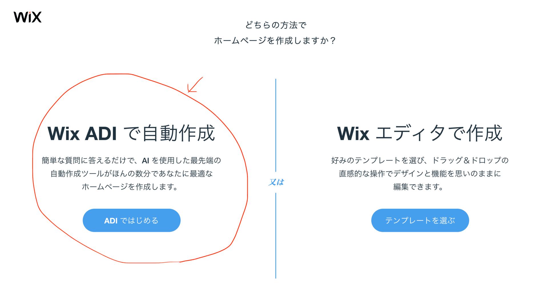 ホームページ ウィックス