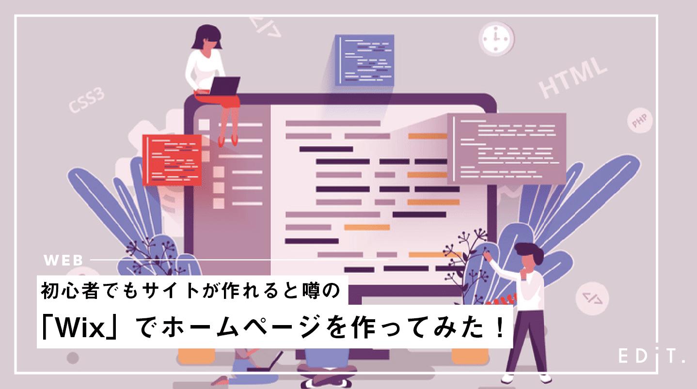 初心者でもサイトが作れると噂の「Wix」でホームページを作ってみた!