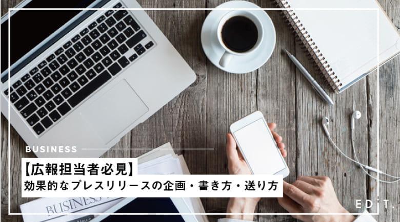 【広報担当者必見】効果的なプレスリリースの企画・書き方・送り方