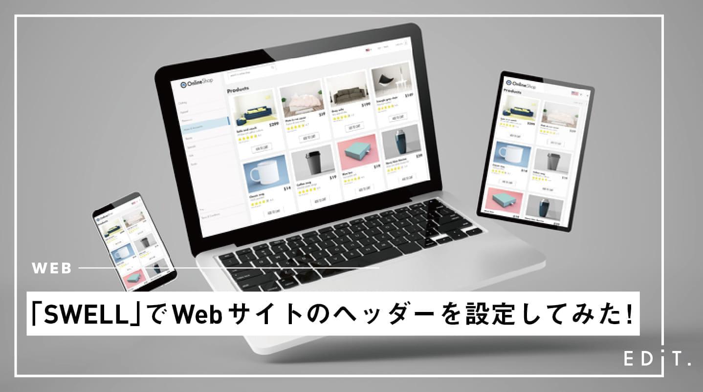 「SWELL」でWebサイトのヘッダーを設定してみた!