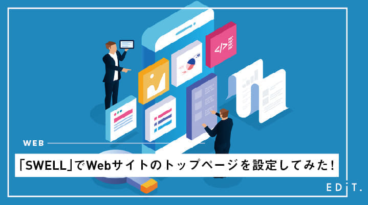 「SWELL」でWebサイトのトップページを設定してみた!