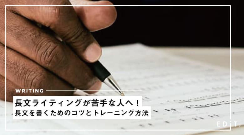 長文ライティングが苦手な人へ!長文を書くためのコツとトレーニング方法
