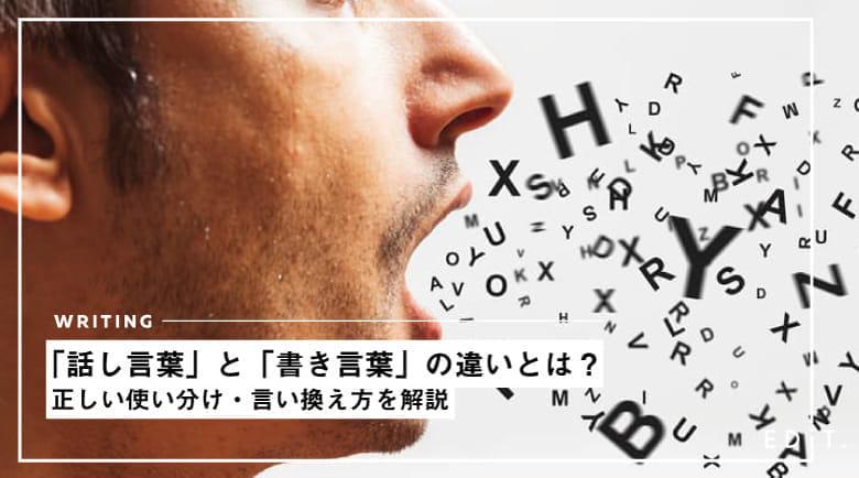 「話し言葉」と「書き言葉」の違いとは?正しい使い分け・言い換え方を解説