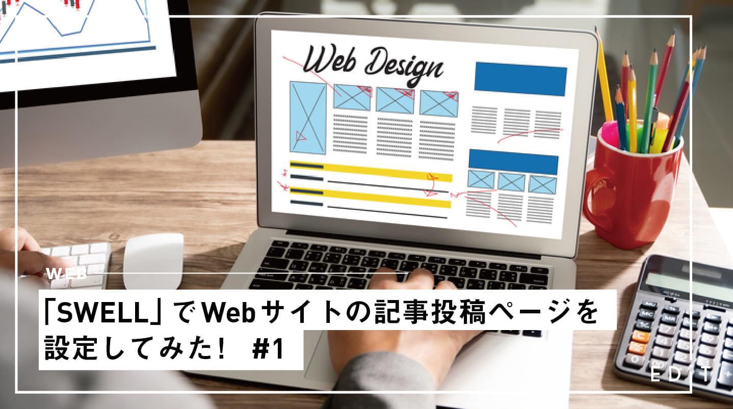 「SWELL」でWebサイトの記事投稿ページを設定してみた!  #1