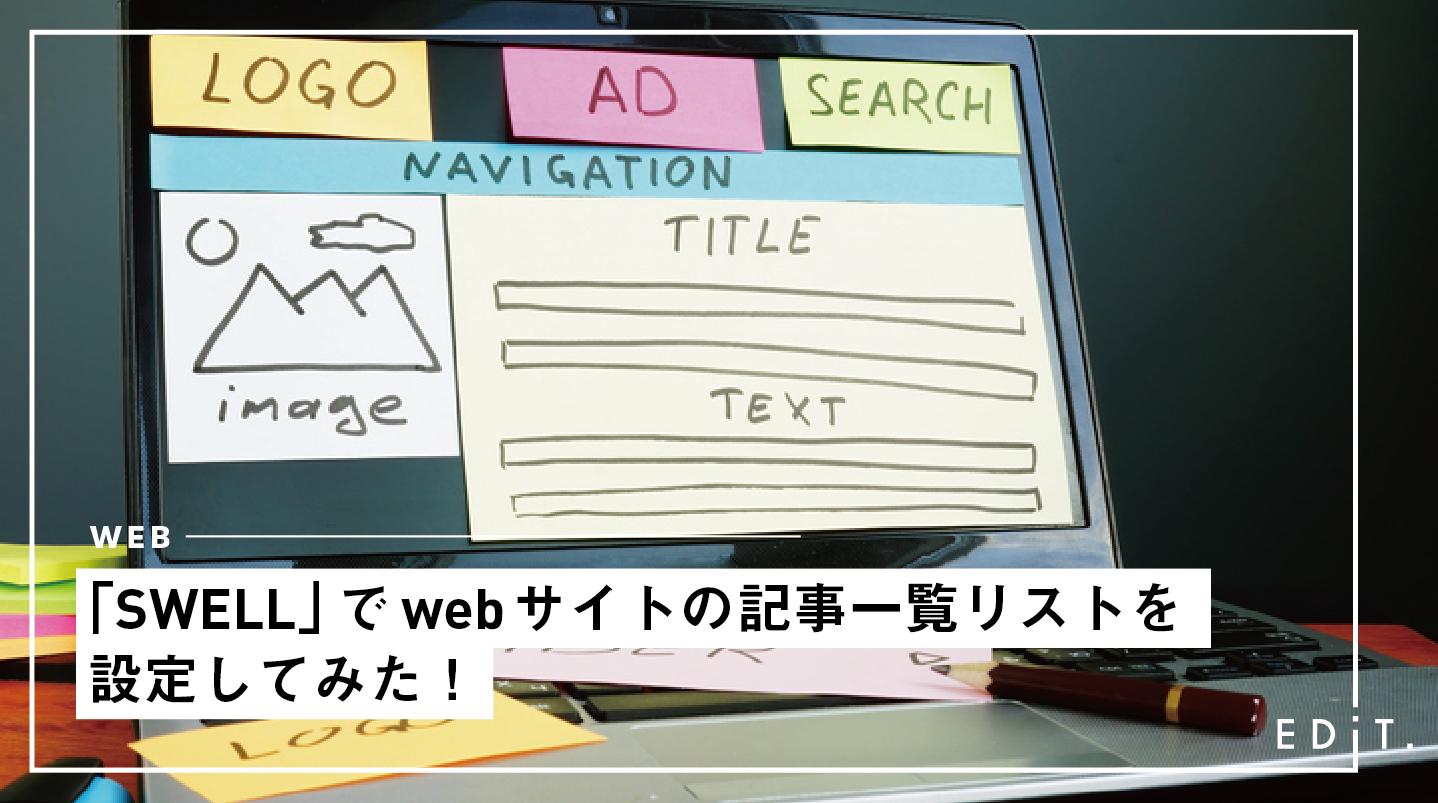 「SWELL」でwebサイトの記事一覧リストを設定してみた!